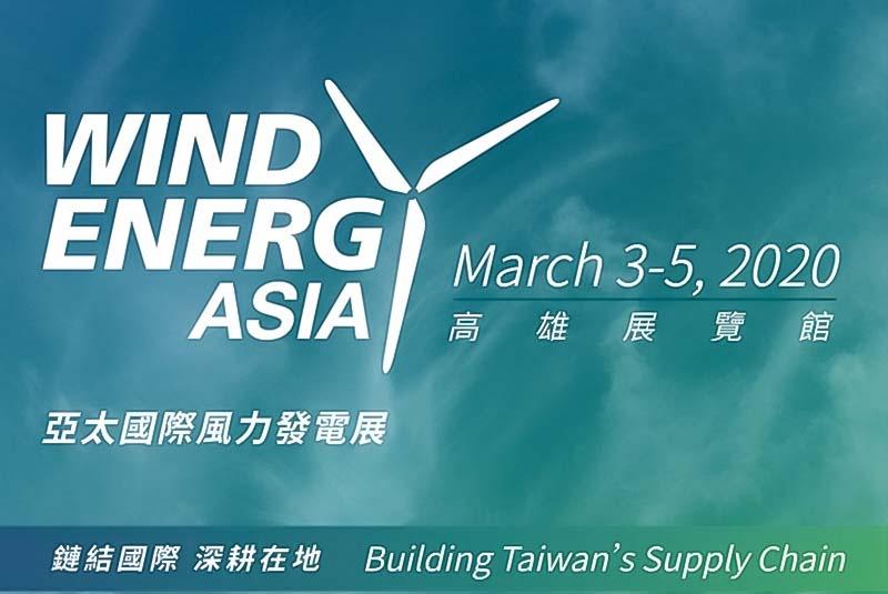 Faccin: exposant à Wind Energy Asia Kaohsiung, Taiwan du 3 au 5 mars